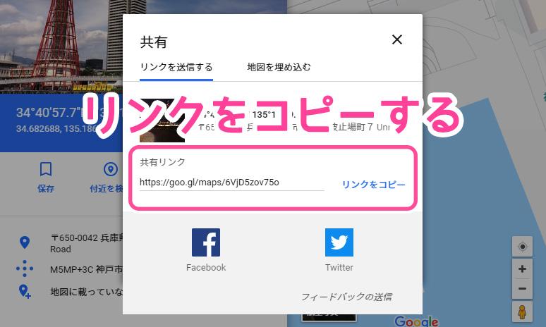 Googleマップのスクリーンショット