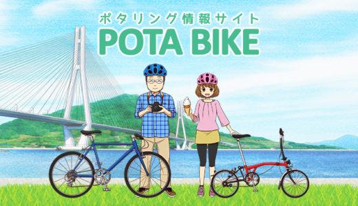 【NEWS】『ポタリング情報サイトPOTA BIKE』がスタート!