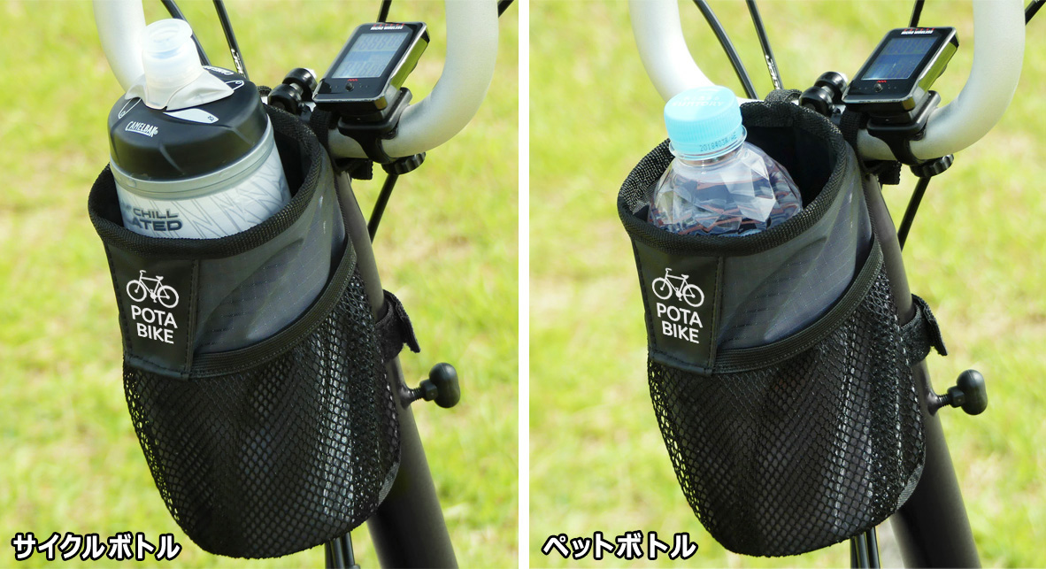 POTA BIKE ハンドルセンターポーチにサイクルボトルとペットボトルを収納した参考写真