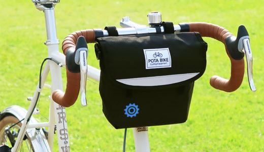 POTA BIKE セミハードフロントバッグ for ミニベロ