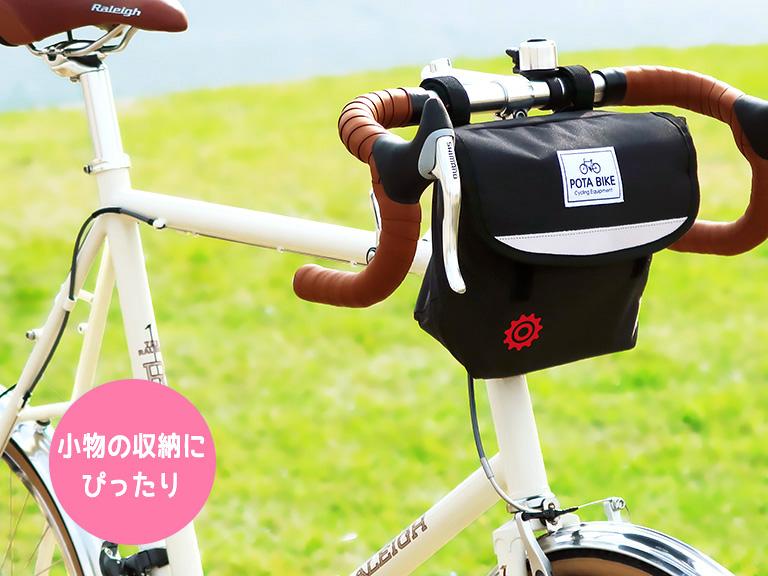 POTA BIKE シンプルフロントバッグを自転車に装着した写真