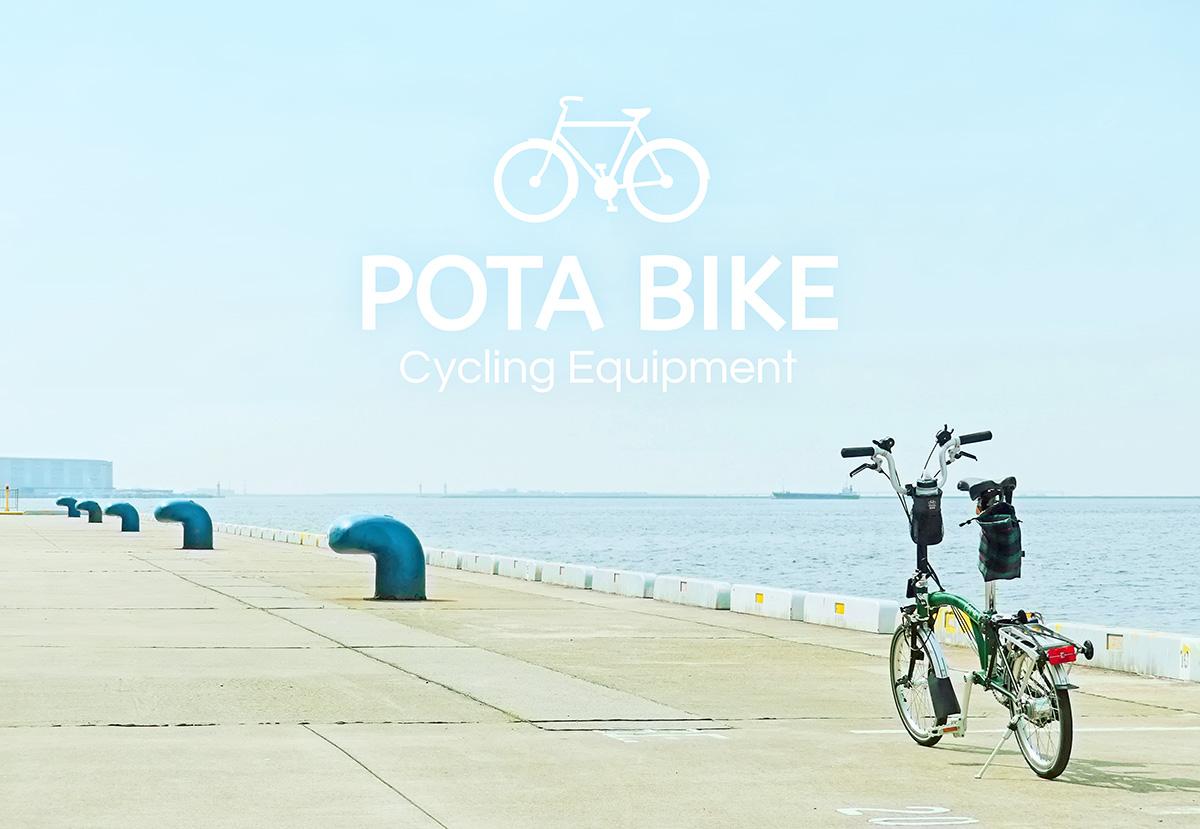 POTA BIKEのブランドイメージ画像