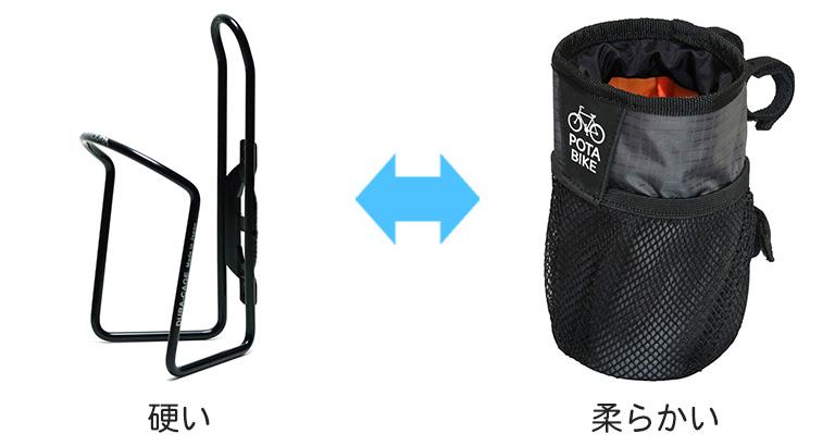 通常のボトルケージ(硬い)とハンドルセンターポーチ(柔らかい)を並べた写真