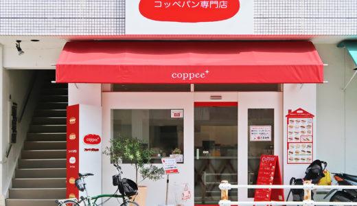 神戸・垂水にあるコッペパン専門店『コッペ・プリュス垂水店』