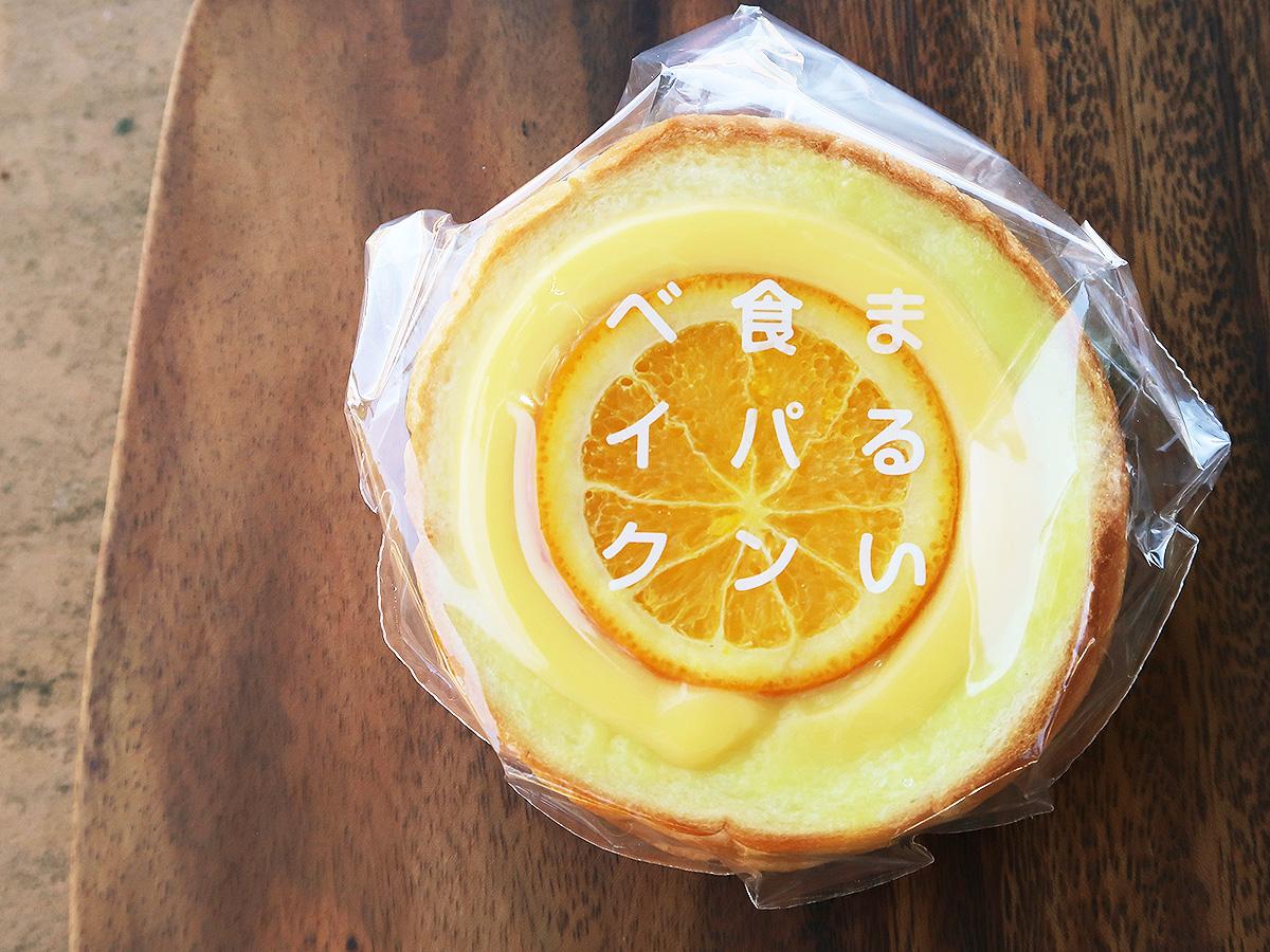 「オレンジフレッシュ」サンド