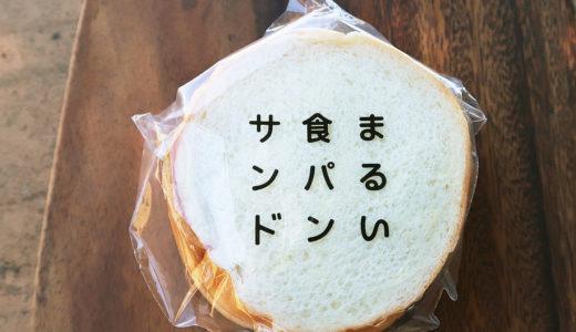 サラダパンで有名な「つるやパン」の『まるい食パン専門店』