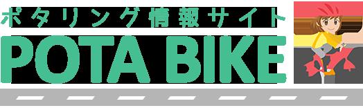 ポタリング情報サイトPOTA BIKE(ポタバイク)