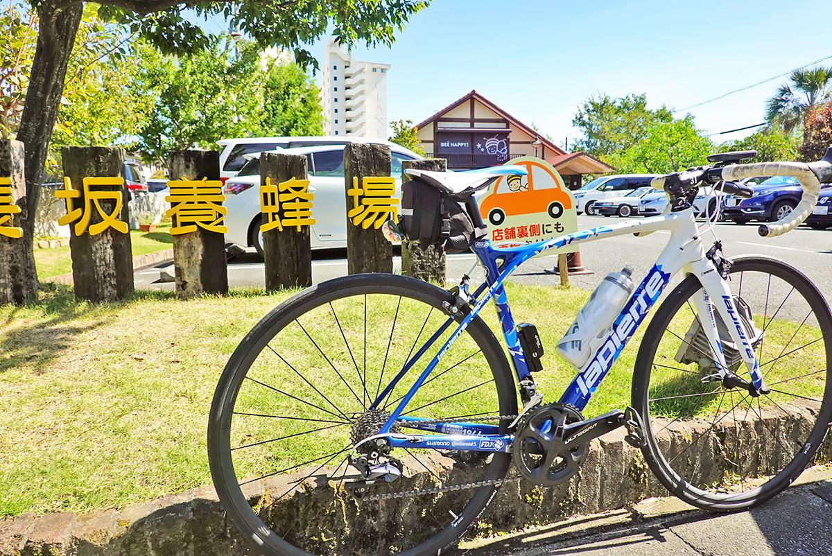 長坂養蜂場の入り口看板付近の写真
