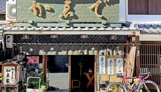 愛知県|絶品スイーツがある和菓子屋さん『かえで本舗 加東家』