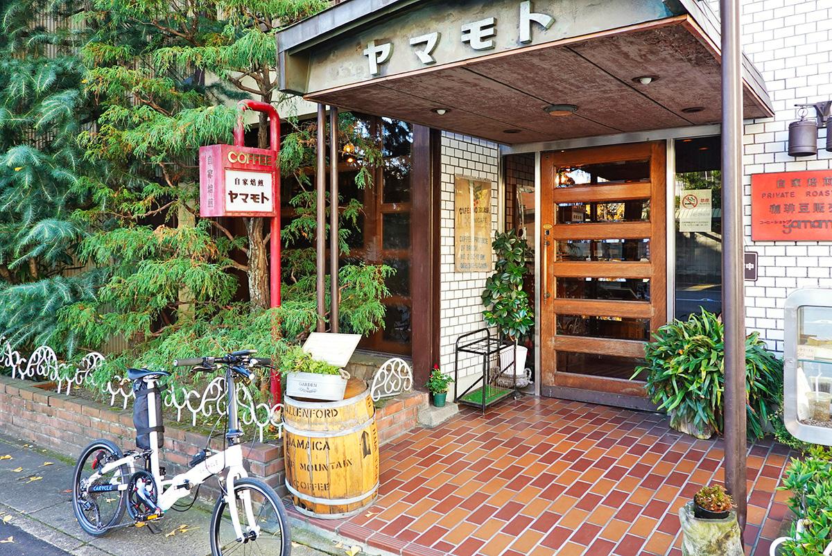 京都嵐山にある喫茶店「コーヒーショップヤマモト」の外観
