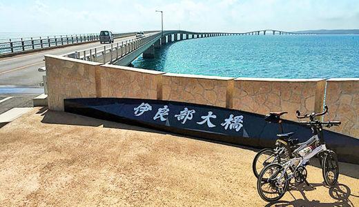 沖縄県|宮古島ポタリングで絶対に訪れたい『伊良部大橋』