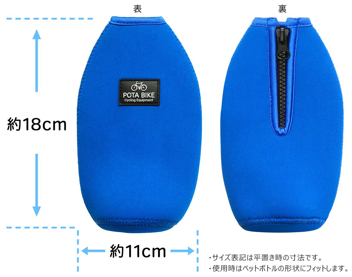 「POTABIKEペットボトルカバー」のサイズ感・平置き寸法を表示した画像