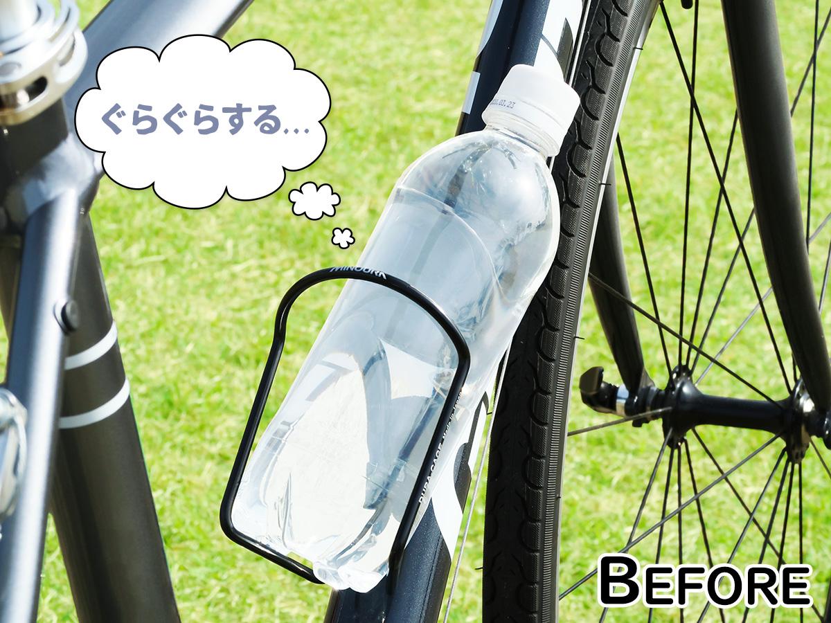 サイクルボトル専用のボトルケージにペットボトルを入れると、サイズが合わずグラグラする様子