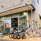 POTA BIKE製品の正規取扱店『和田サイクル』の店舗外観