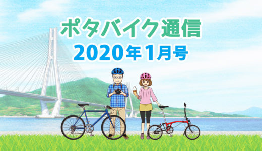 ポタバイク通信【2020年1月号】