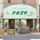 POTA BIKE製品の正規取扱店『サイクルショップ ナカゴヤ』の店舗外観