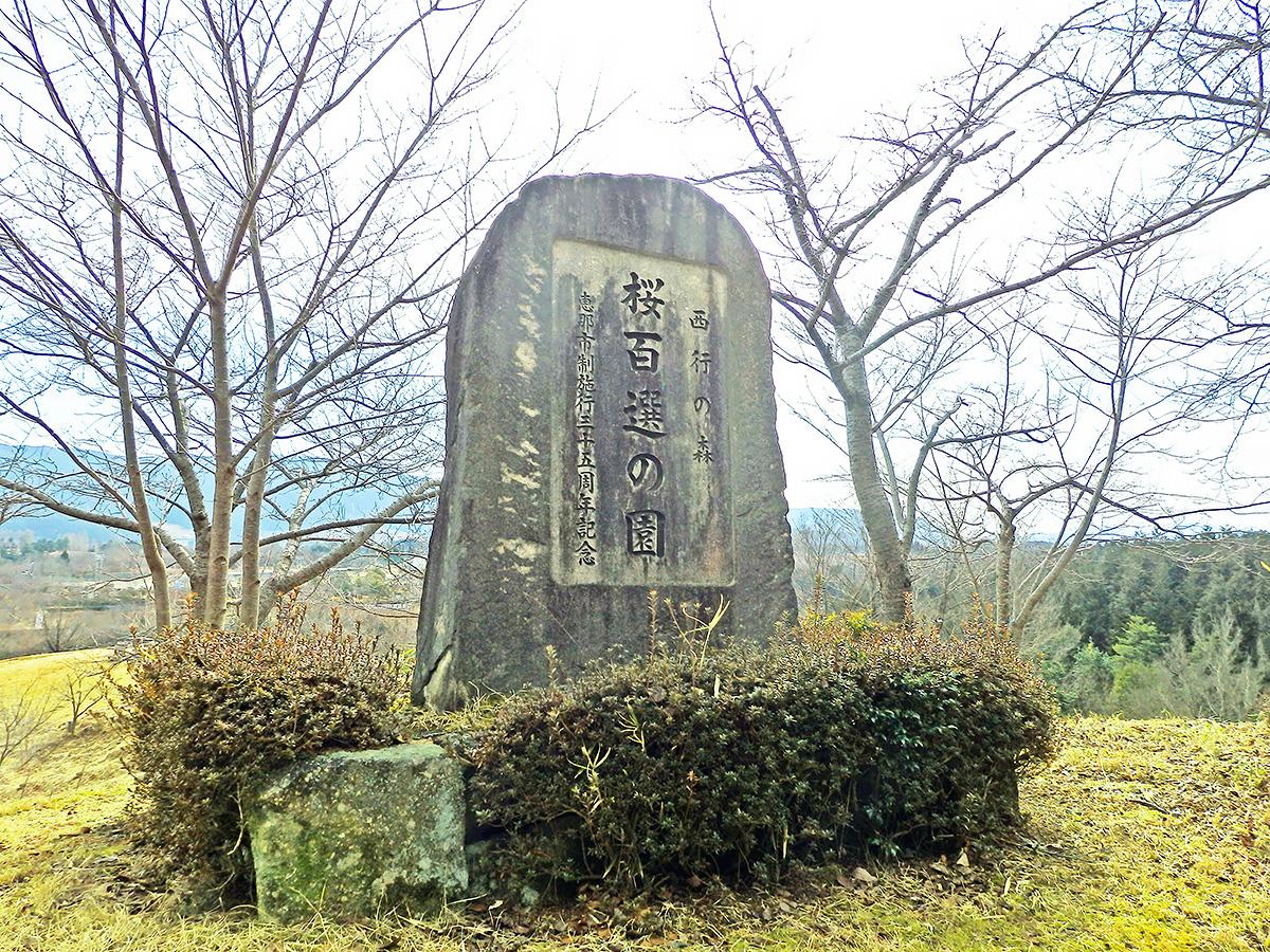 岐阜県恵那市の名所「西行の森」にある「桜百選の園」の石碑