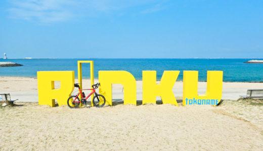 知多半島ポタで行きたい!りんくうビーチの『RINKU』オブジェ