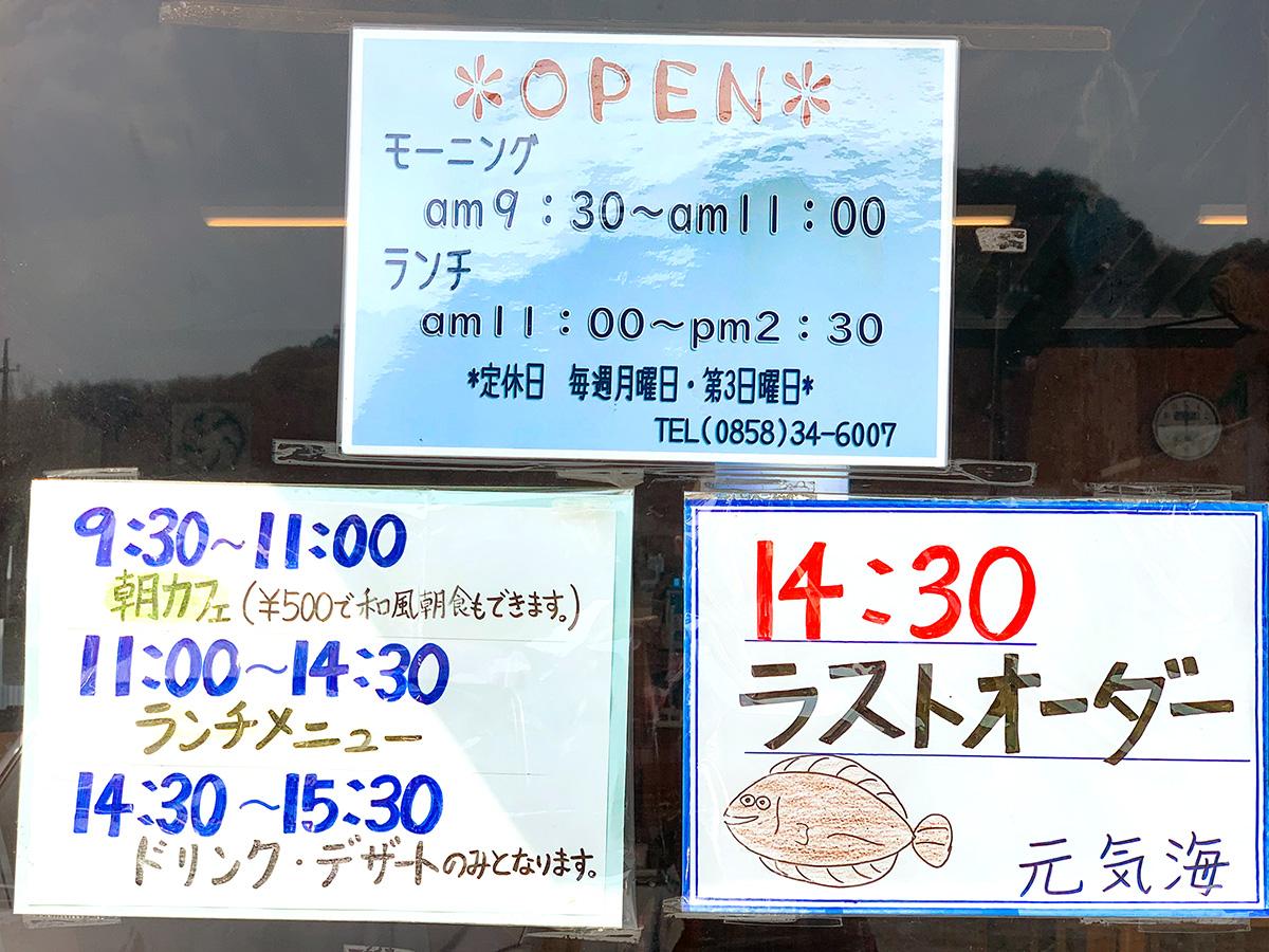 海の駅とまり「元気海」の営業時間等の表示