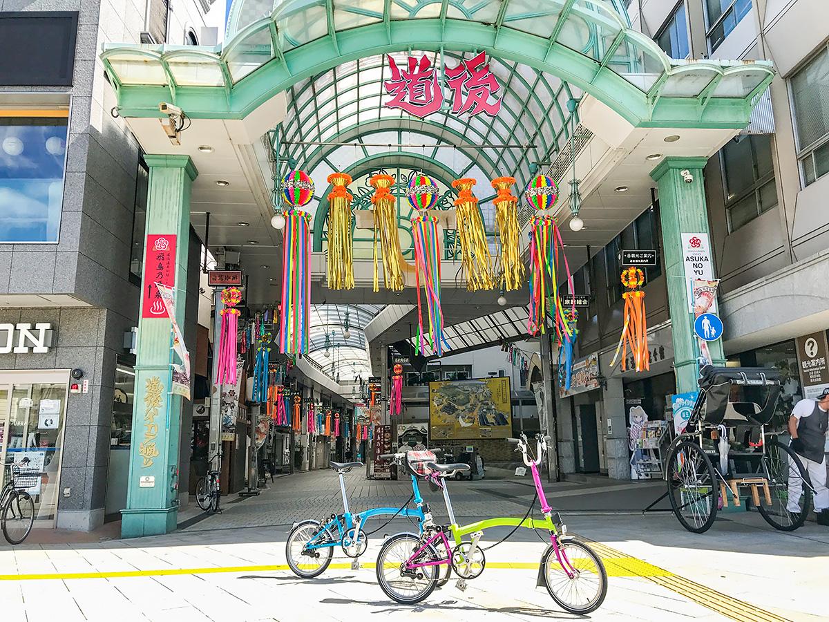 道後温泉駅前にある「道後商店街」の入り口付近で自転車を置いて撮影した写真