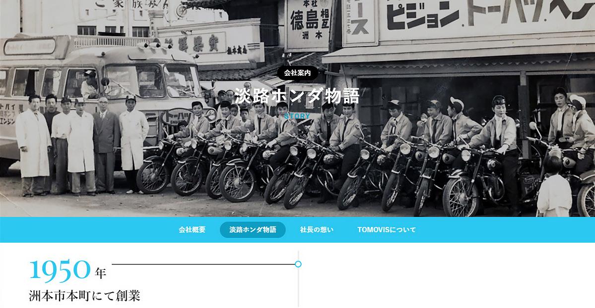 淡路ホンダ販売株式会社のホームページのスクリーンショット画像