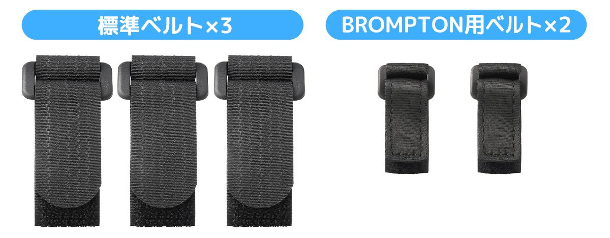 標準ベルト×3、BROMPTON用ベルト×2