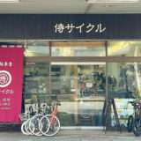 POTA BIKE製品の正規取扱店『侍サイクル』の店舗外観