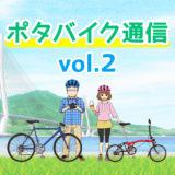 ポタバイク通信【vol.2】
